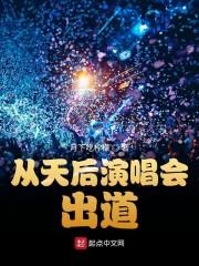 (方澈许青蒂赵蝉儿)抖音小说免费阅读《从天后演唱会出道》