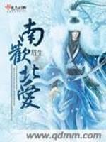庄砚,庄石潭(南欢北爱)最新章节全文免费阅读