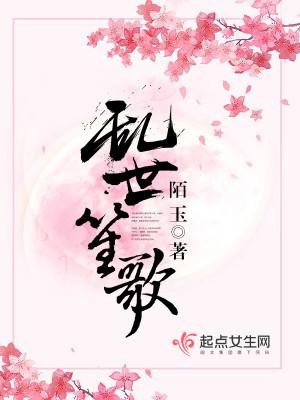 《乱世笙歌》苏月笙小说最新章节,苏月笙,高华全文免费在线阅读