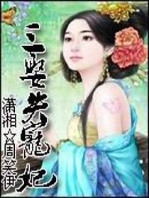 《三娶失宠妃》凌双双小说最新章节,凌双双,柳安然全文免费在线阅读
