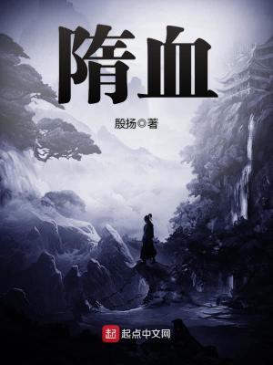 刘皓,殷扬(隋血)最新章节全文免费阅读