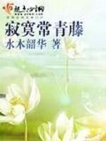 白韶华,苏芳菲(寂寞常青藤)最新章节全文免费阅读