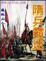 岳啸天,杨公子(隋兵霸途)最新章节全文免费阅读