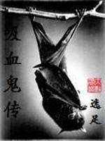 林麟,萨哈(吸血鬼传)最新章节全文免费阅读