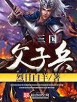 黄叙,黄忠(三国父子兵)最新章节免费阅读