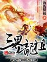 《三界龙祖》季方小说最新章节,季方,季无尘全文免费在线阅读