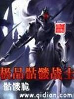 黑白无常,小天(极品骷髅战士)最新章节全文免费阅读
