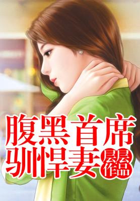 《一宠成瘾,首席的妻子》滕柏涵小说最新章节,滕柏涵,白以初全文免费在线阅读