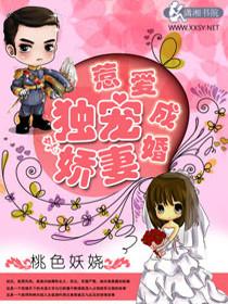 白小米,战天泽(惹爱成婚之独宠娇妻)最新章节全文免费阅读