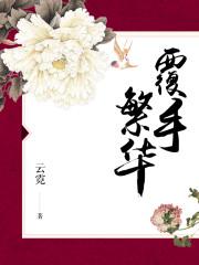 陆瑛,裴杞堂(覆手繁华)最新章节全文免费阅读