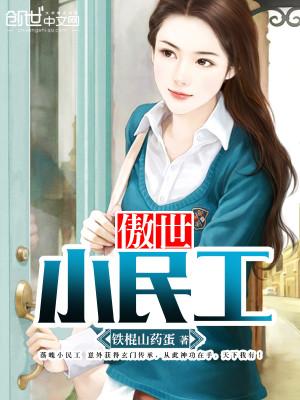 《傲世小民工》夏小宇小说最新章节,夏小宇,常菲儿全文免费在线阅读