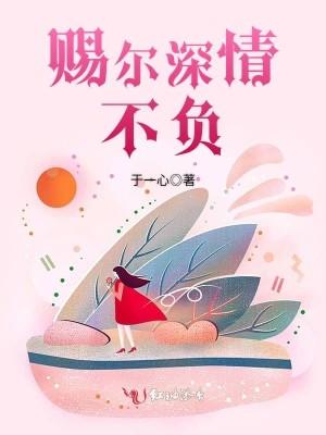 《赐尔深情不负》黄语蓉小说最新章节,黄语蓉,舒若尔全文免费阅读