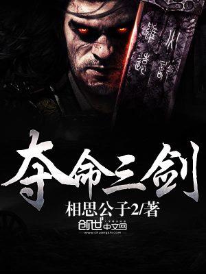 抖音《夺命三剑》万某,万雄天 全本小说免费看