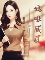女配妈咪威武热搜小说网