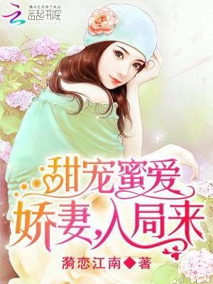 宋糖糖,苏千若(甜宠蜜爱:娇妻,入局来)最新章节全文免费阅读