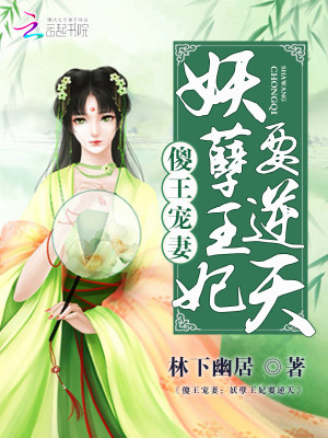 《傻王宠妻:妖孽王妃要逆天》莹儿小说最新章节,莹儿,傻王全文免费在线阅读