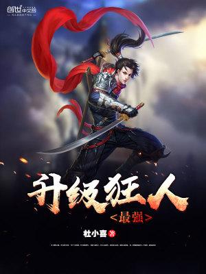 尹剑,方琴(最强升级狂人)最新章节全文免费阅读