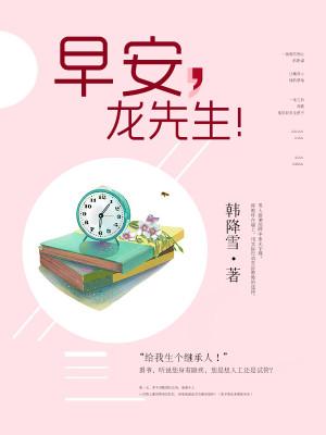 抖音《龙先生余生请多关照》夏楚熙,苏然 全本小说免费看