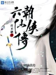 六朝仙侠传热搜小说网