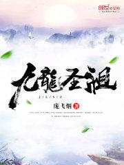 九龙圣祖热搜小说网
