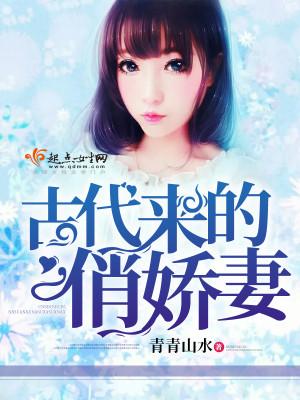 《古代来的俏娇妻》冰儿小说最新章节,冰儿,李冰儿全文免费阅读