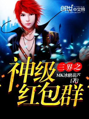 《三界之神级红包群》陈枫小说最新章节,陈枫,二郎神全文免费在线阅读