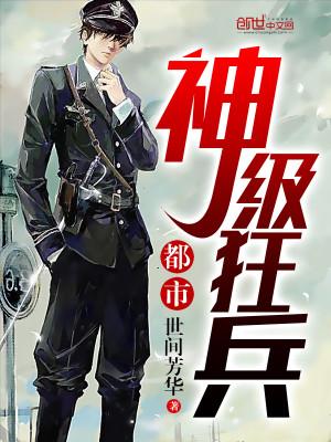 叶枫,江寒雪(都市神级狂兵)最新章节全文免费阅读