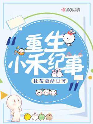 龙小禾,龙爸(重生小禾纪事)最新章节全文免费阅读