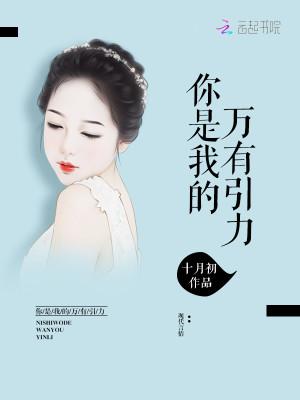 《你是我的万有引力》免费阅读全文_秦瑟顾景渊小说完整版在线阅读