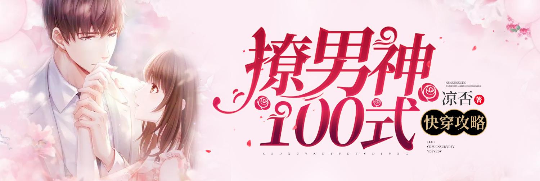 撩男神100式