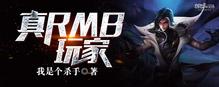 真RMB玩家