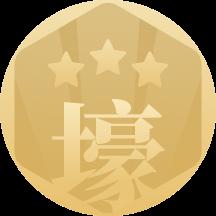 作品榮譽徽章
