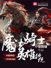 魔法骑士英雄传说