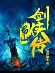 蜀山剑侠传(全集)