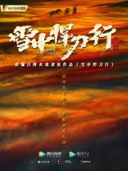 雪中悍刀行(全集)