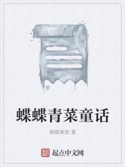 蝶蝶青菜童話