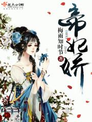 《帝妃嬌》全本TXT小說下載-作者:梅雨知時節