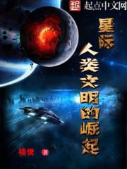 星际人类文明的崛起