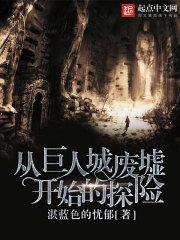 从巨人城废墟开始的探险