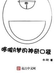 哆啦A梦的神奇口袋