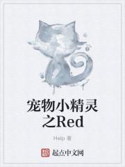 宠物小精灵之Red