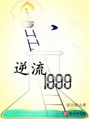 逆流1999