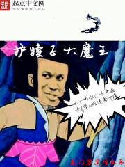 护犊子大魔王