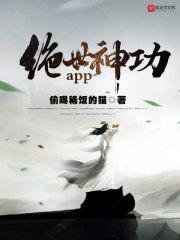 绝世神功app