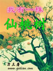我有一株仙桃树