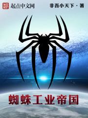 蜘蛛工业帝国