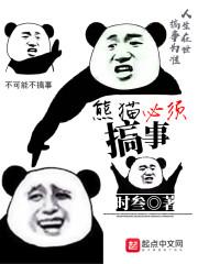 熊猫必须搞事