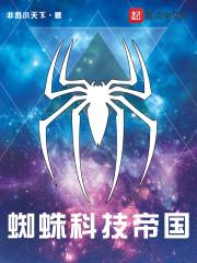 蜘蛛科技帝国