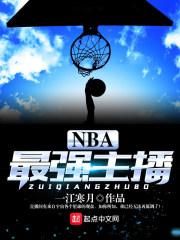 NBA最强主播