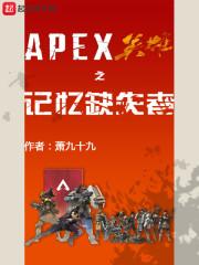 APEX英雄之记忆缺失者